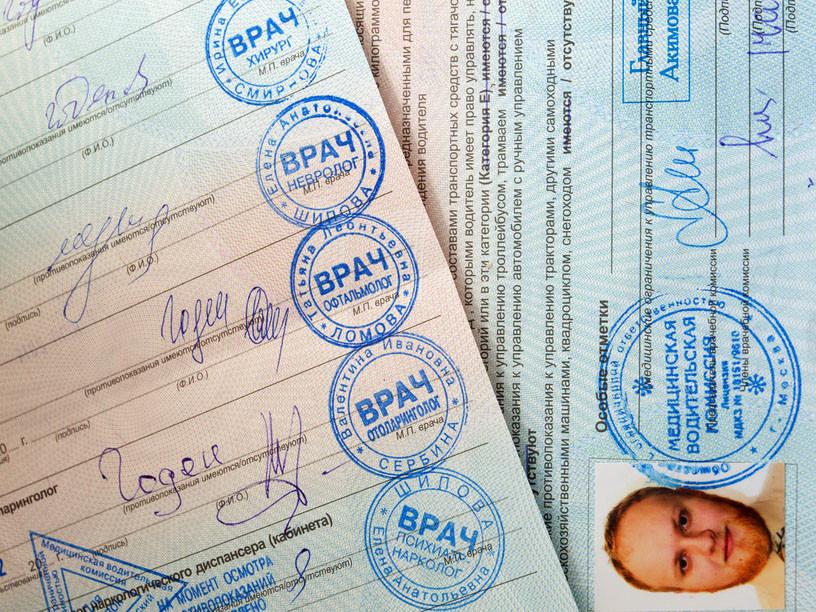 Как пройти медкомиссию на водительские права?
