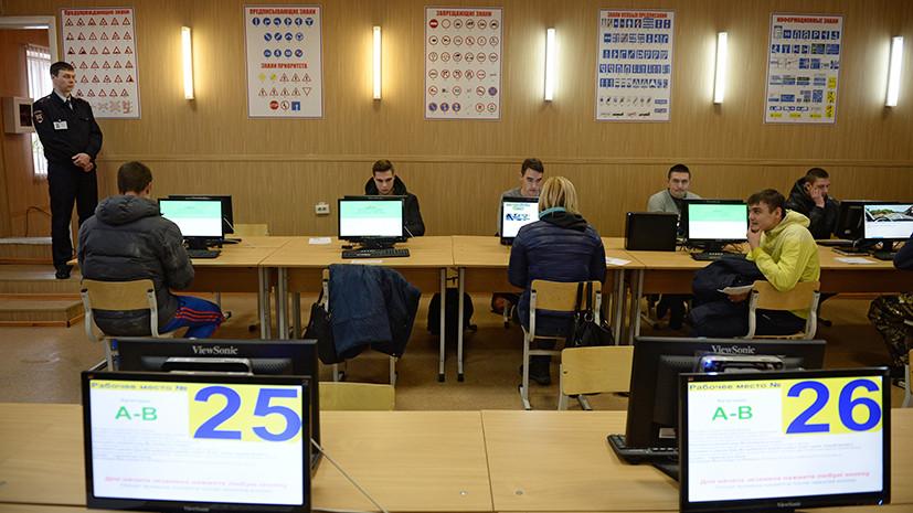 Как сдать экзамены на права?