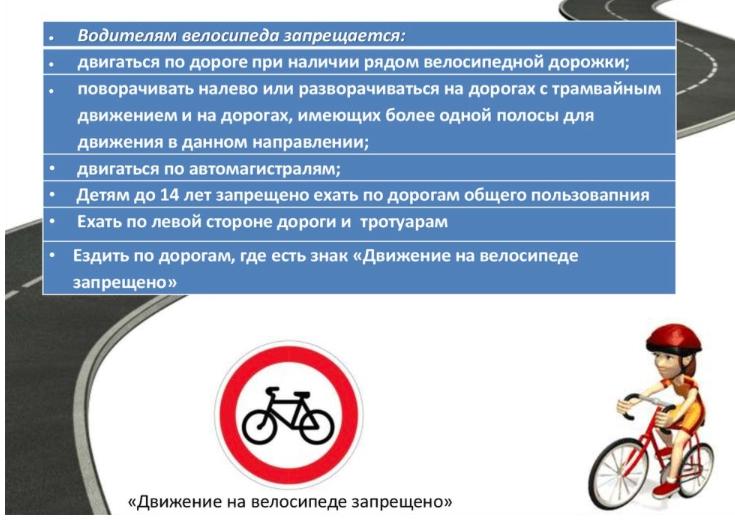 Обзор ПДД для велосипедистов