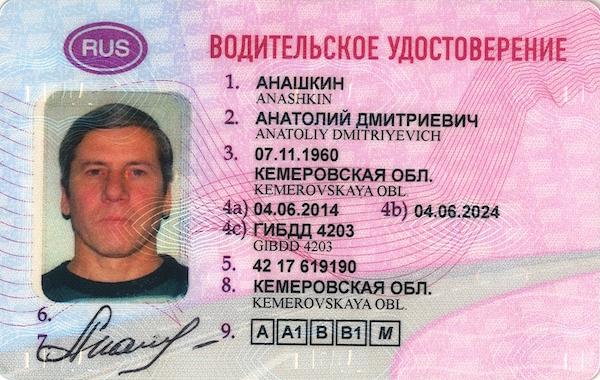 Как получить водительское удостоверение на снегоход?