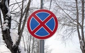 Узнаем, в каких местах запрещена остановка