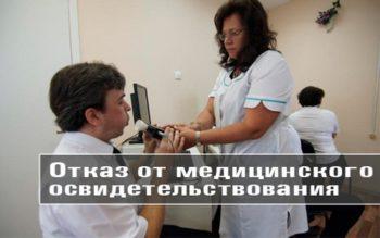 Чем опасен отказ от медицинского освидетельствования