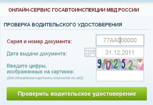 Как проверить водительское удостоверение на подлинность
