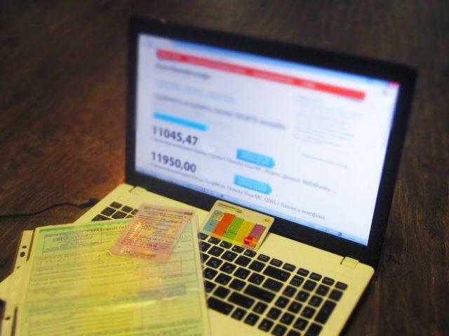 Как получить электронный полис ОСАГО через интернет?