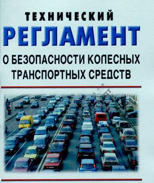 Обзор технического регламента транспортных средств