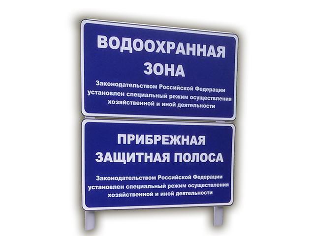 Обзор знака Водоохранная зона