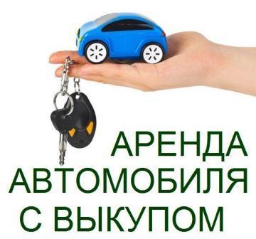 Все про аренду автомобиля с выкупом