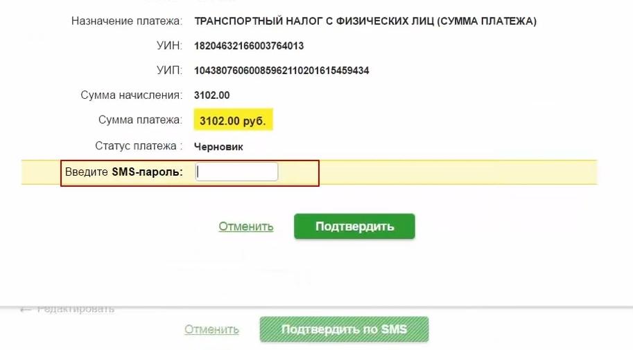 Как оплатить транспортный налог через Сбербанк Онлайн?