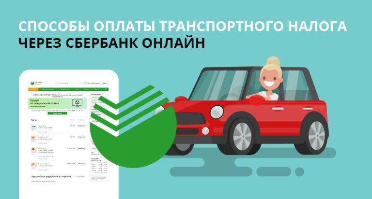 Оплатить транспортный налог через Сбербанк Онлайн