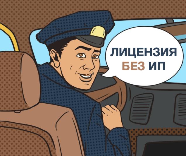 Расскажем, как получить лицензию на такси