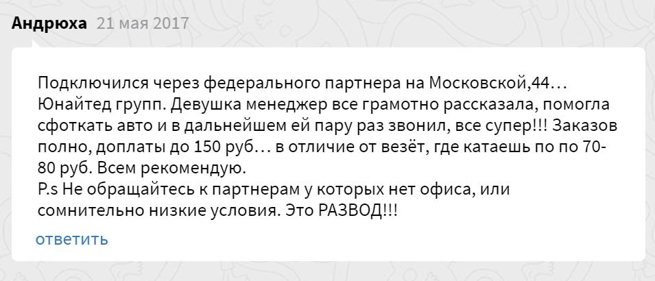 Все отзывы о работе в Яндекс Такси