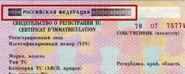Узор Российская Федерация на СТС