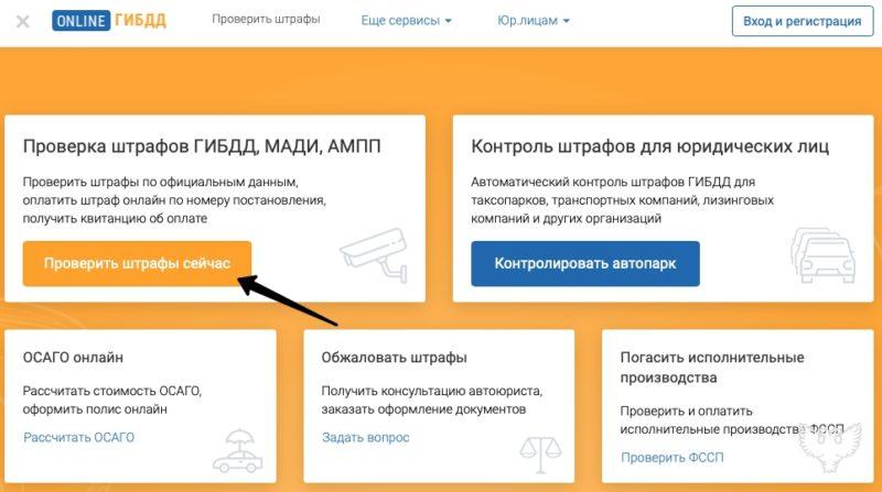 Сайт onlinegibdd.ru