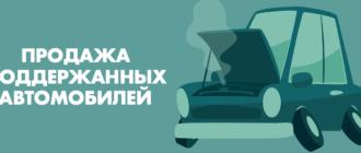 Продажа поддержанных автомобилей