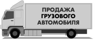 Продажа грузового автомобиля