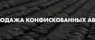 Продажа конфискованных авто