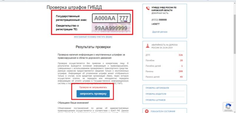 проверка штрафов на сайте ГИБДД