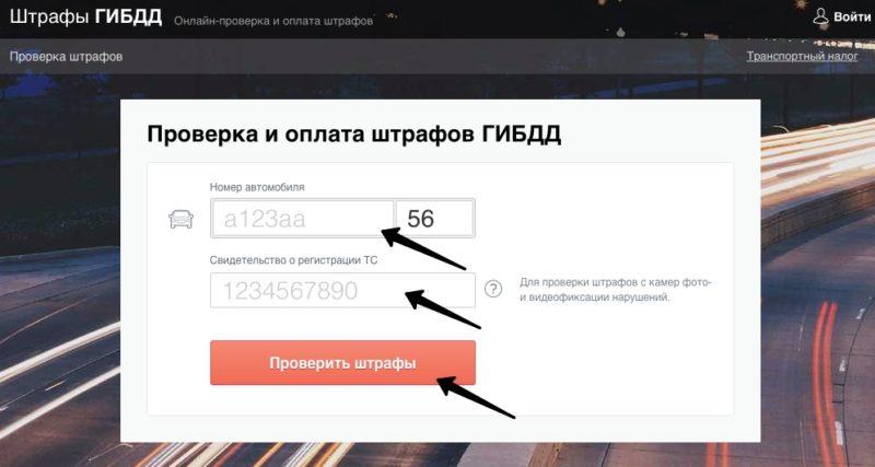 Сайт shtrafy-gibdd.ru