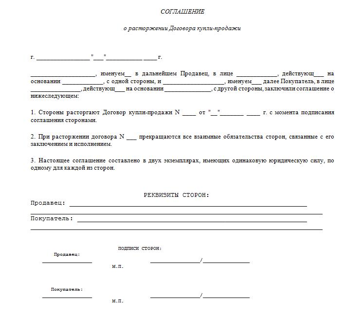 Соглашение о расторжении ДКП