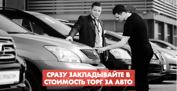 Торг за авто