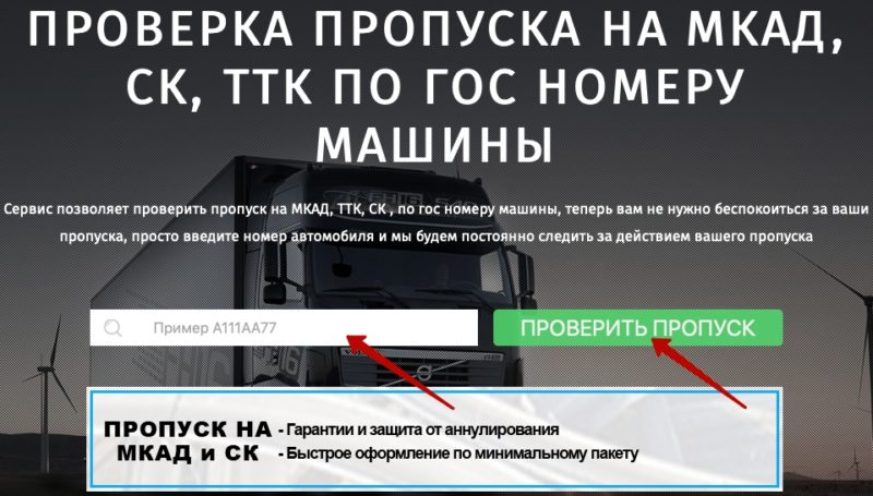 Сайт proverit-propusk