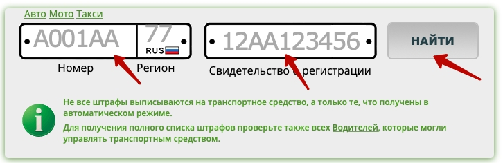 Портал shtrafyonline.ru