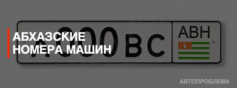 Абхазские номера машин