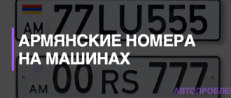 Армянские номера на машинах