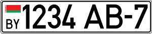 Белорусские номера