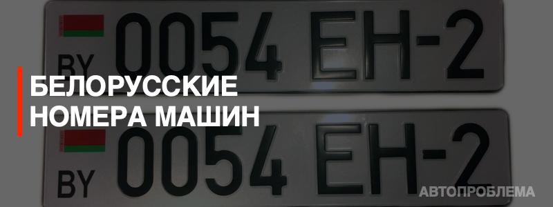 Белорусские номера машин