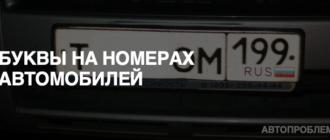 буквы на номерах автомобилей