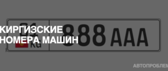Киргизские номера машин