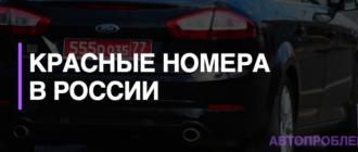 Красные номера в России
