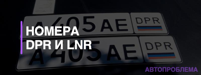 номера DPR и LNR