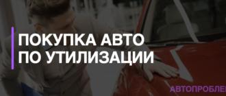Покупка авто по утилизации