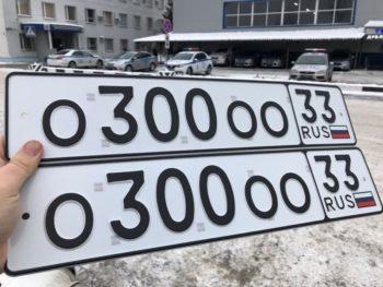 Теневая продажа номеров на авто
