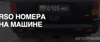 RSO номера