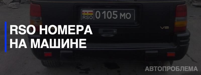 автомобильные номера rso что за страна