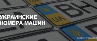 Украинские номера машин