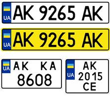 Украинский номер до 2015 года