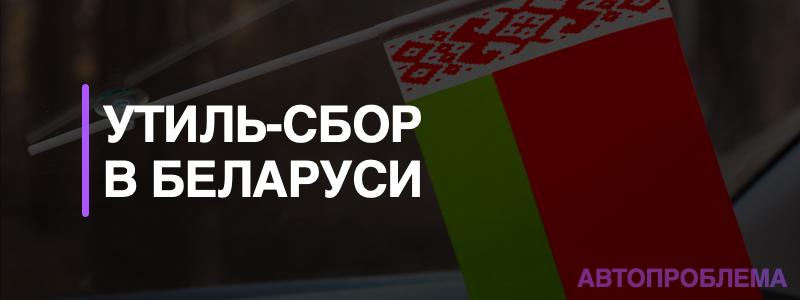 Утилизационный сбор в Беларуси
