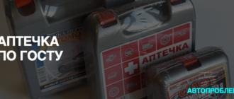 Автомобильная аптечка ГОСТ