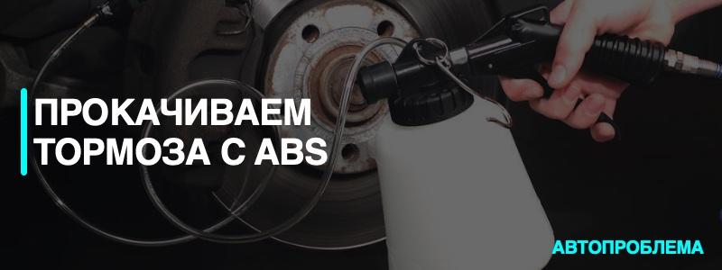 Прокачка тормозов с АБС
