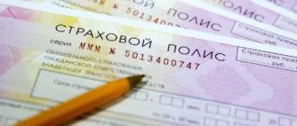 Автострахование ОСАГО в Москве