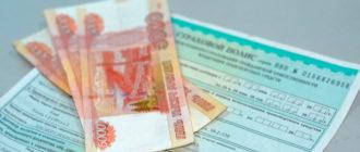 Как вернуть деньги за страховку ОСАГО Ресо при продаже автомобиля