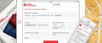 Как застраховать машину полисом ОСАГО онлайн в Альфастрахование
