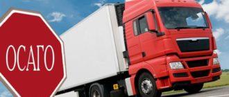 ОСАГО на грузовой автомобиль - рассчитать стоимость полиса