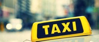 Калькулятор ОСАГО для такси - рассчет стоимости