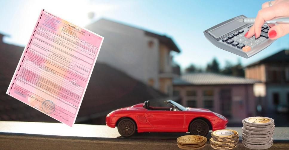 сколько стоит страховка осаго +на машину
